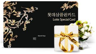 롯데상품권카드