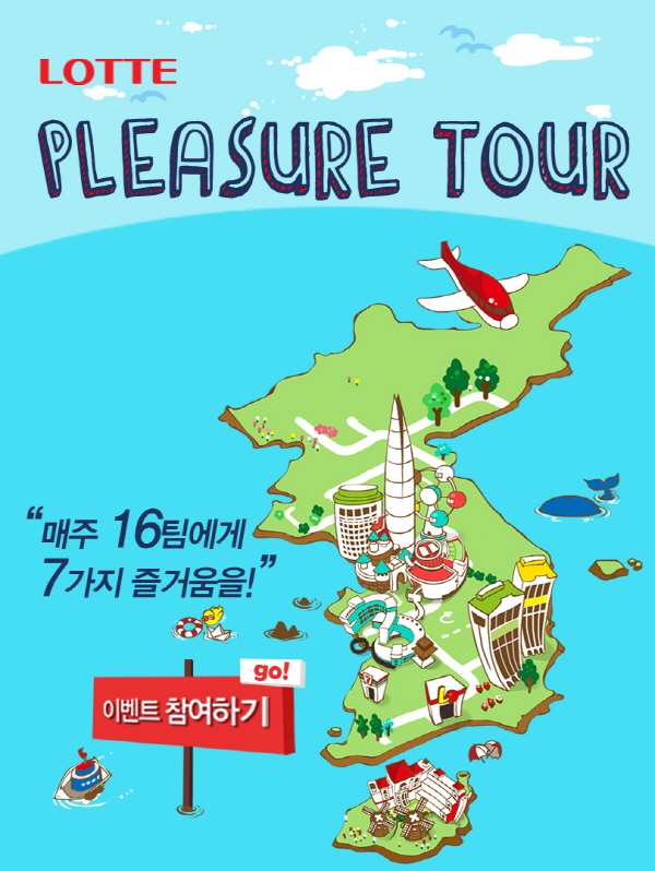 pleasure tour 참여하기
