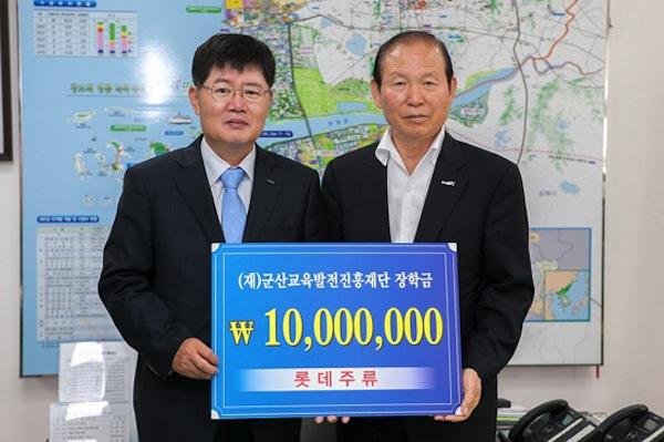 롯데주류, 군산시에 장학금 1천만원 전달