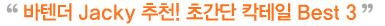 바텐더 Jacky 추천! 초간단 칵테일 Best3!