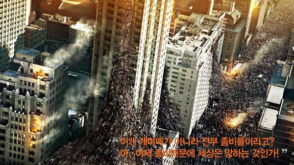 좀비떼가 세상을 파괴하는 사진: 월드워Z 영화 캡처