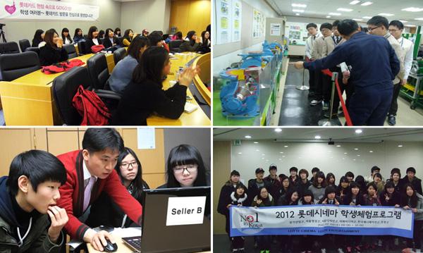 2012 롯데그룹의 학생 체험 프로그램