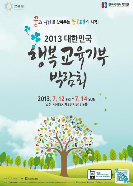 2013 대한민국 행복교육기부박람회