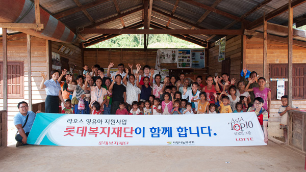 라오스 영유아 지원사업을 펼친 롯데복지재단