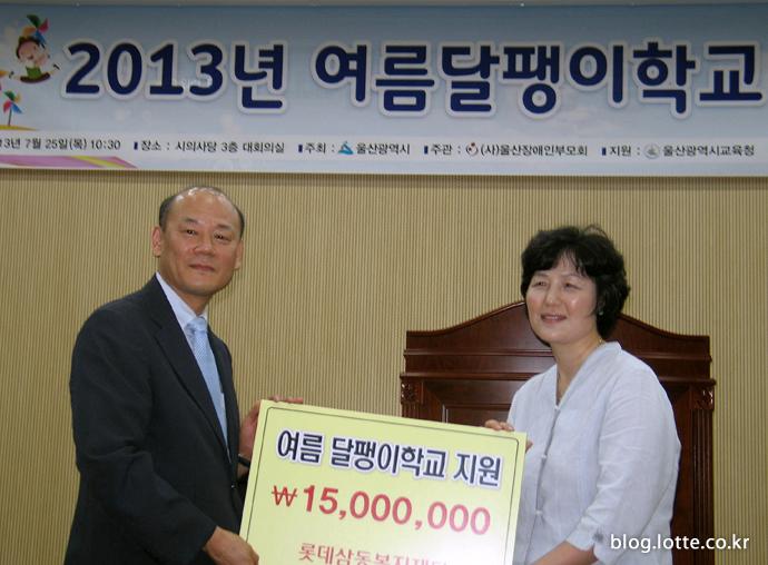 롯데삼동복지재단이 함께하는 '2013 여름 달팽이학교'