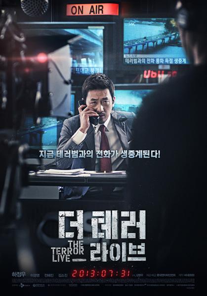 하정우 주연의 영화 더 테러 라이브 포스터