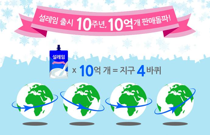 롯데제과 설레임 출시 10주년! 10억개 판매 돌파!