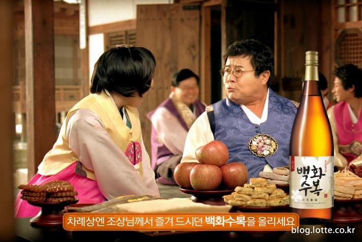 대한민국 대표 차례주 백화수복