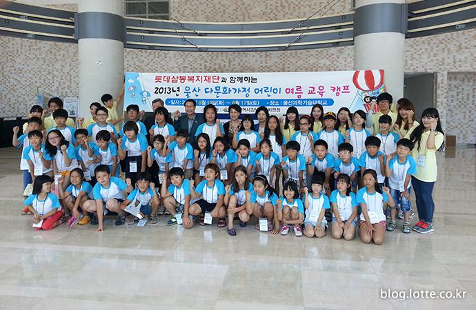 롯데삼동복지재단, '다문화가정 어린이 여름 교육캠프' 개최