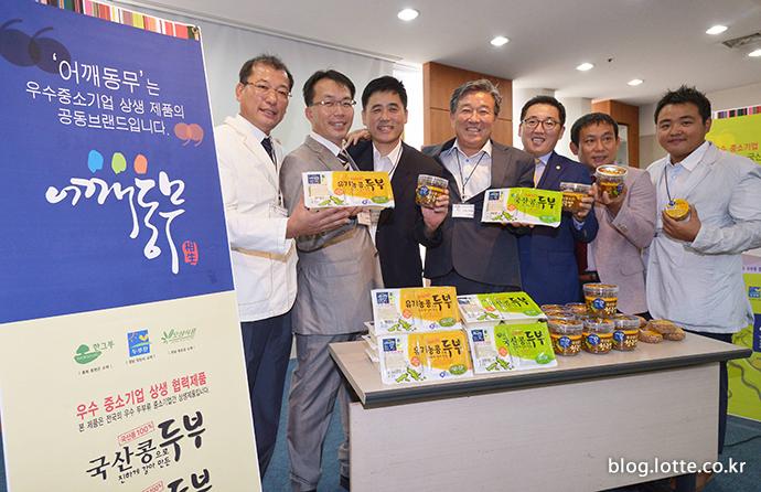 롯데마트, '어깨동무 협동조합' 설립