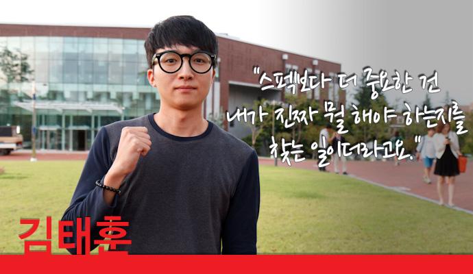 경북대학교 국제통상학과 김태훈 스펙보다 더 중요한 건 내가 진짜 뭘 해야 하는지를 찾는 일이더라고요.