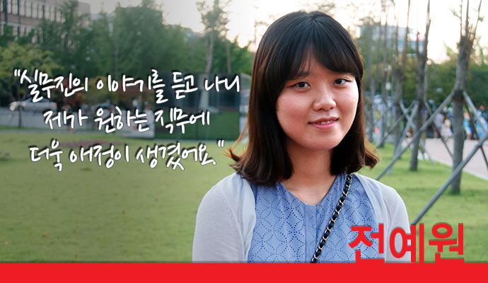 경북대학교 경영학부 전예원 실무진의 이야기를 듣고 나니 제가 원하는 직무에 더욱 애정이 생겼어요