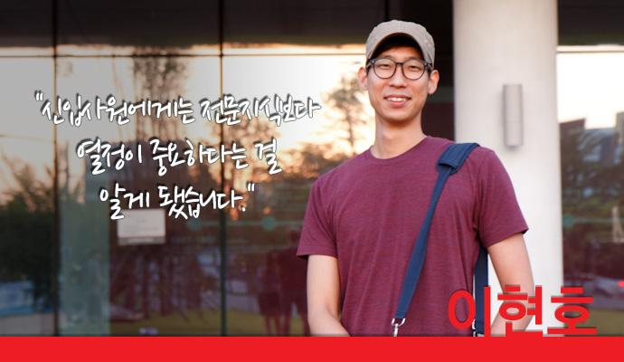 경북대학교 지리학과 이현호 신입사원에게는 전문지식보다 열정이 중요하다는 걸 알게 됐습니다.