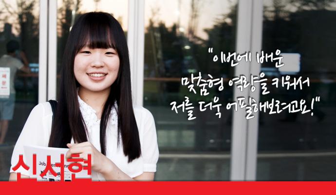 계명대학교 4학년 신서현 이번에 배운 맞춤형 역량을 키워서 저를 더욱 어필해보려고요!
