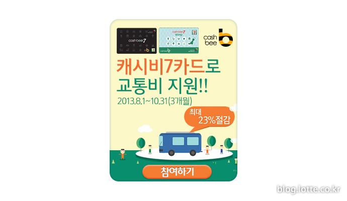 이비카드 캐시비카드, 쓰면서 돌려받는 교통비 지원 프로모션