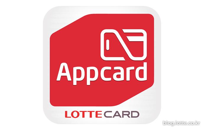 롯데카드, 카드 없이 결제할 수 있는 '롯데 앱카드' 출시