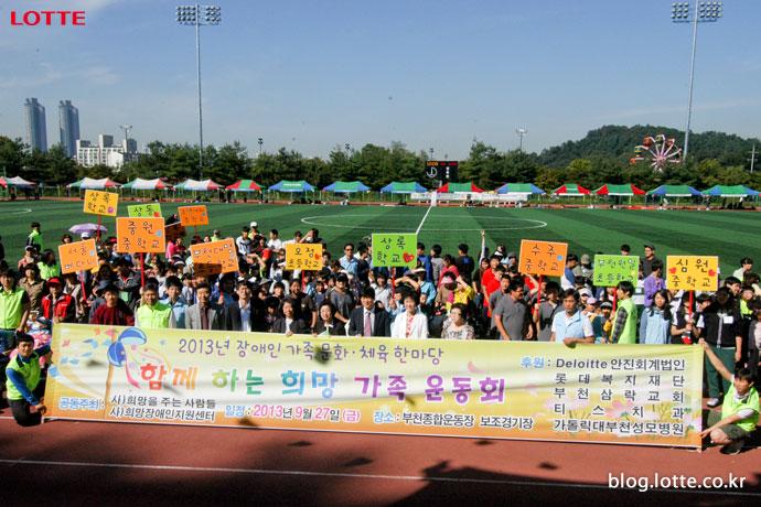 롯데복지재단의 장애인 가족 가을 운동회 지원