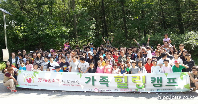 롯데홈쇼핑의 가족 힐링캠프