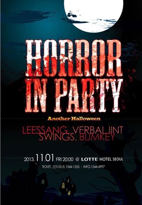 호러 인 파티 콘서트 포스터