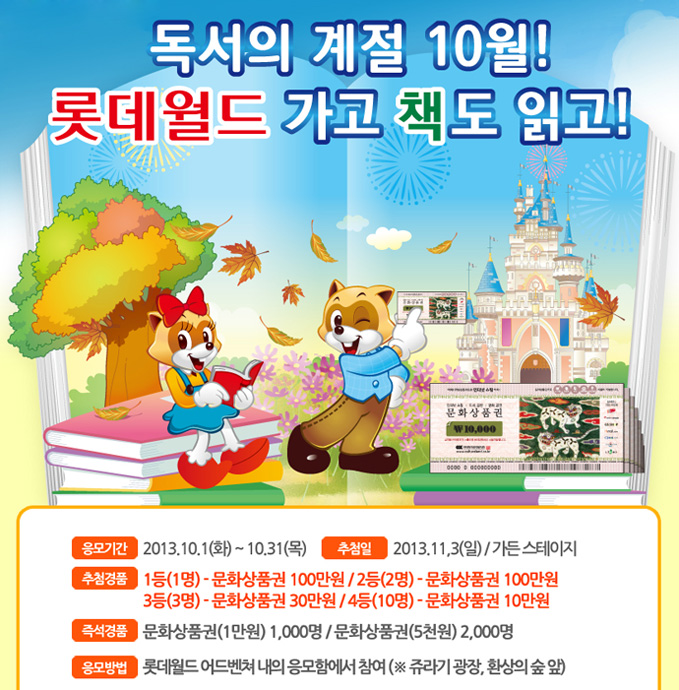 가을맞이 롯데월드의 문화상품권 경품 이벤트