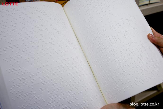 세상을 밝히는 6개의 점, 점자 도서 제작 현장을 가다