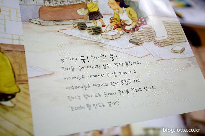 그림책 위에 직접 점자를 인쇄하는 방식으로 제작된 점묵자 혼용 도서