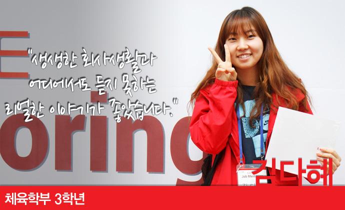 조선대학교 체육학부 사회체육전공 3학년 김다혜