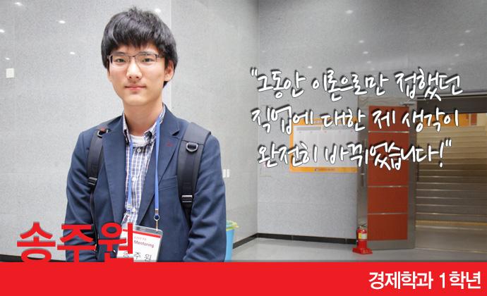 목포대학교 경제학과 1학년 송주원