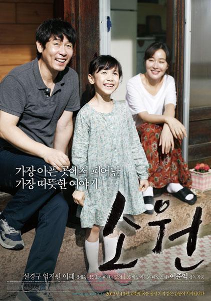 영화 '소원' 포스터