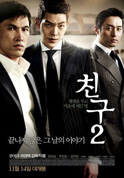 영화 친구2 메인 포스터