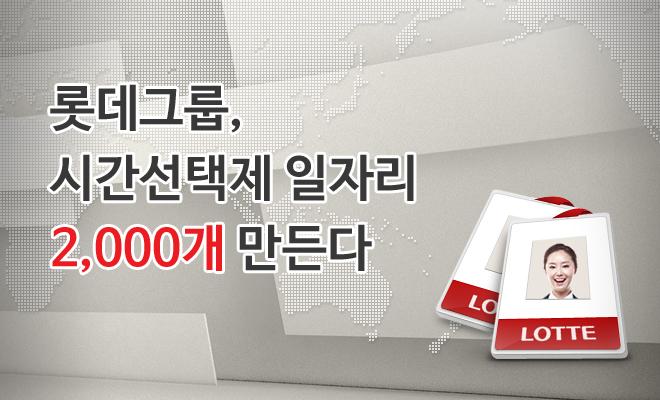 롯데그룹, 시간선택제 일자리 2,000개 만든다!