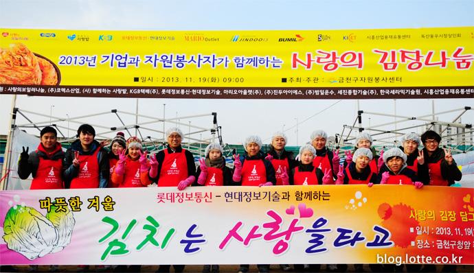 롯데정보통신의 겨울맞이 사회공헌 활동! 김치는 사랑을 타고