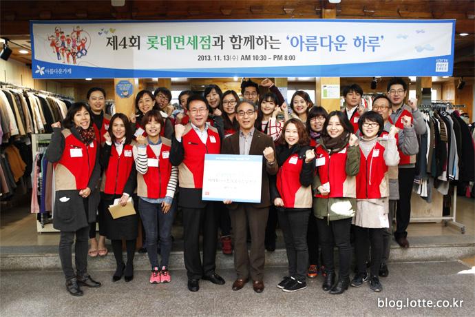 롯데면세점의 겨울맞이 사회공헌 활동! 아름다운 하루