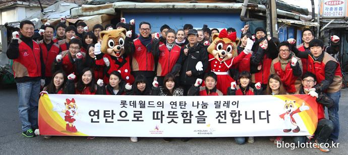 롯데월드의 겨울맞이 사회공헌 활동! 온정나눔 연탄배달