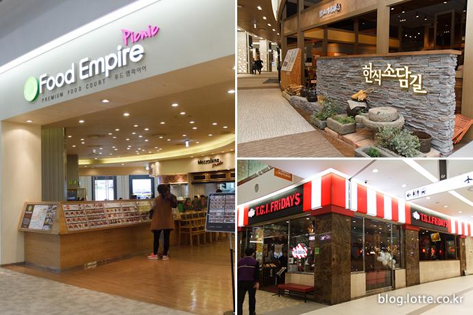 고급레스토랑과 부담없는 푸드코트, 콘셉트가 살아있는 음식점까지 마련된 롯데몰 김포공항점