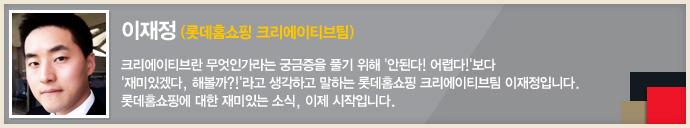 롯데홈쇼핑 크리에이티브팀 이재정 사내 필자