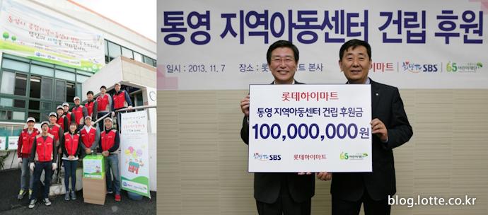 롯데하이마트, 통영 지역아동센터 건립 후원금 전달