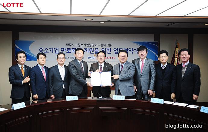 중소기업과 상생협력 업무협약을 맺은 롯데그룹