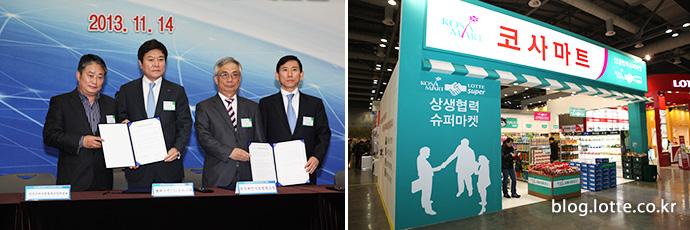 한국수퍼마켓협동조합연합회와 MOU를 체결한 롯데슈퍼