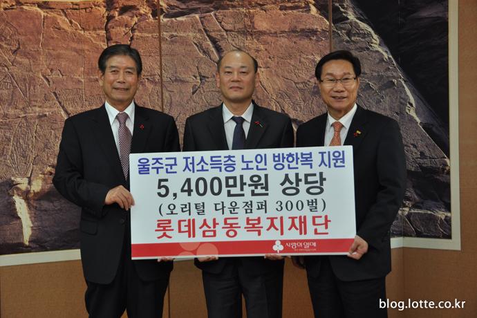 롯데삼동복지재단, 저소득층 노인 위한 방한복 지원