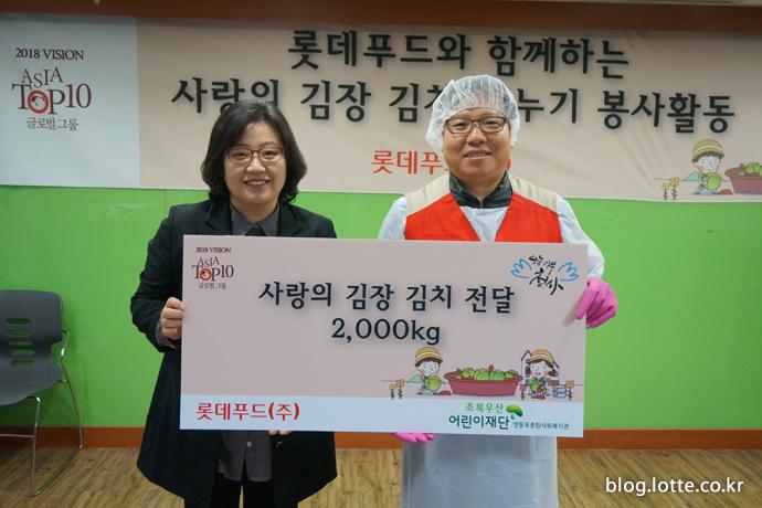 롯데푸드, 겨울 녹이는 따뜻한 사회 공헌 릴레이