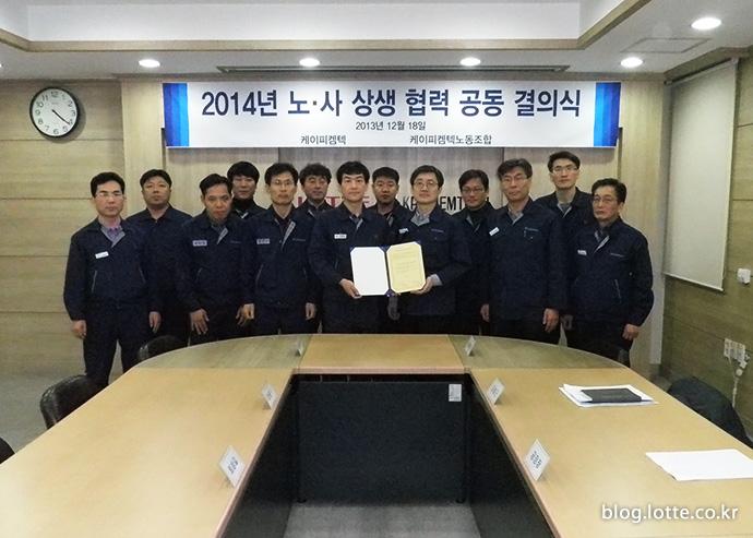 케이피켐텍, 노・사 상생 협력 공동 결의식 개최 모습