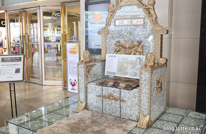 롯데상품권으로 만든 의자