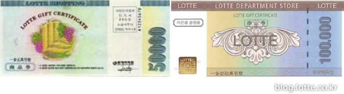 1994년과 2002년에 출시된 롯데상품권