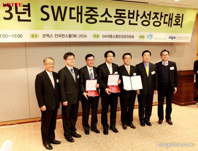 SW대중소동반성장대회 최우수상 수상 모습