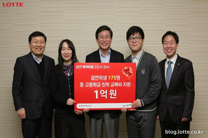 롯데하이마트 교복비 지원 1억원 전달