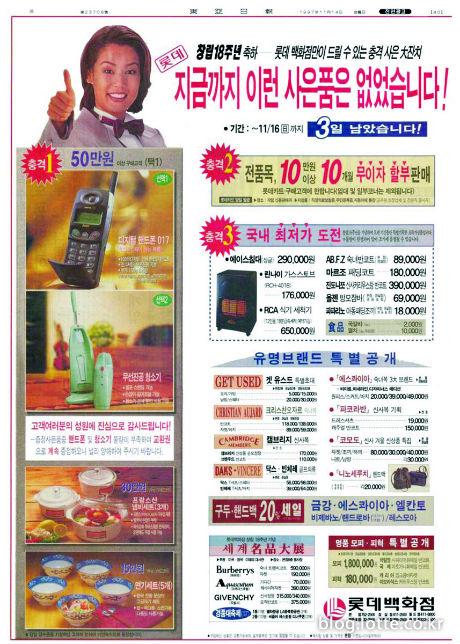 1997년 휴대폰 사은품 품절안내