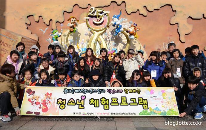롯데손해보험, '따뜻한 문화나들이' 행사 모습