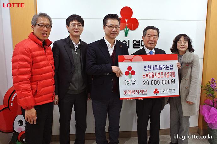 롯데복지재단, 인천 노숙인 일시보호시설 생계비 지원 관련 이미지