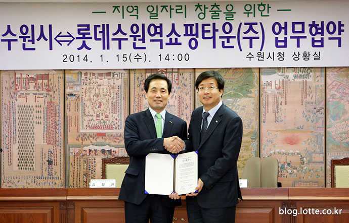 롯데몰 수원역-수원시 일자리 창출 협약 모습